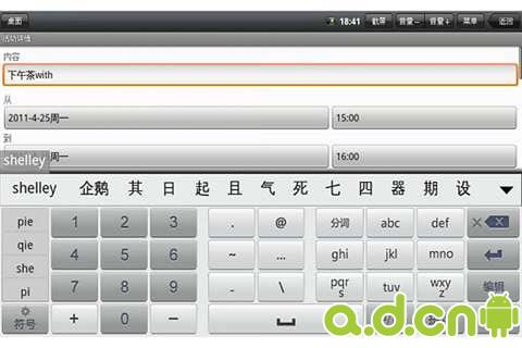 百度输入法 for pad baidu