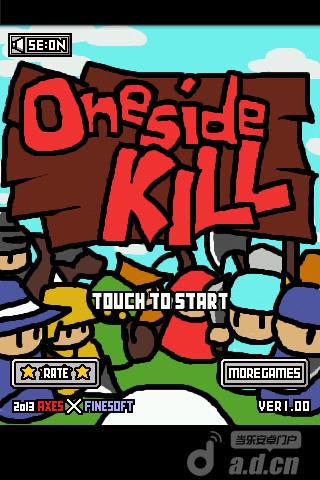 一方杀戮 OnesideKill