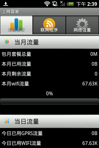 网秦手机软件免费下载 - NQ Mobile