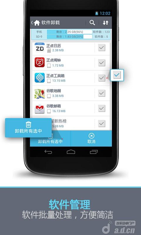 玩工具App|正点工具箱免費|APP試玩