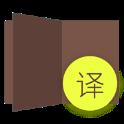 快速翻译_图标