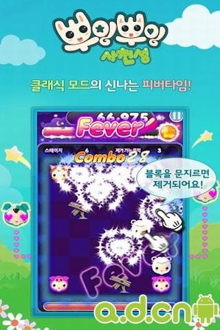 首页 android安卓游戏 可爱动物大消除forkakao