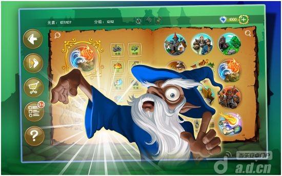 塗鴉王國HD 修改版Doodle Kingdom HD v2.0.0-Android益智休闲類遊戲下載