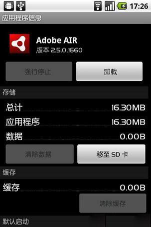 跨平台应用 Adobe AIR