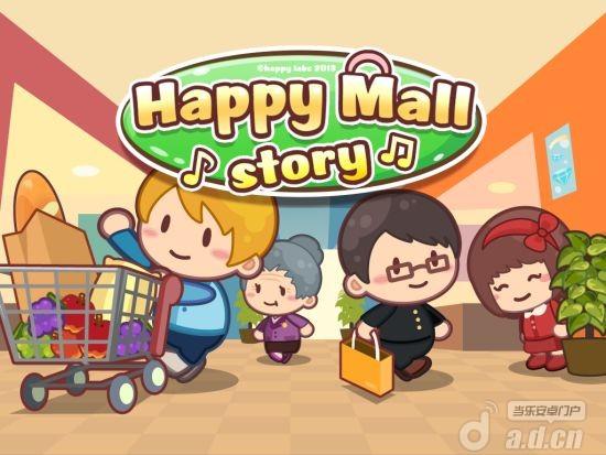 開心商店 Happy Mall S v1.1.1-Android模拟经营類遊戲下載