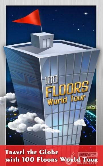 逃脱游戏:环游世界 100 Floors - World Tour