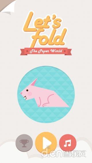 一起来折纸 Let's Fold
