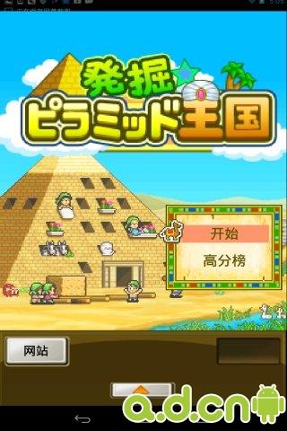 开拓金字塔王国汉化版_截图