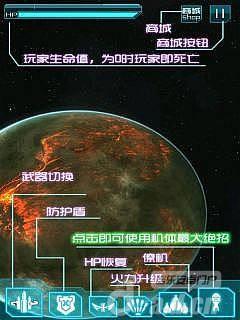 星際X戰機 v1.0-Android射击游戏類遊戲下載