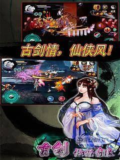 古劍仙侶奇緣 v1.1-Android角色扮演類遊戲下載