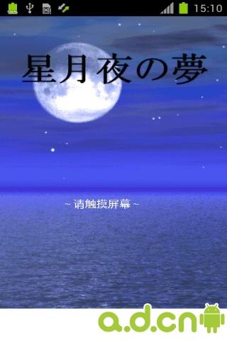 星月夜之梦 汉化版