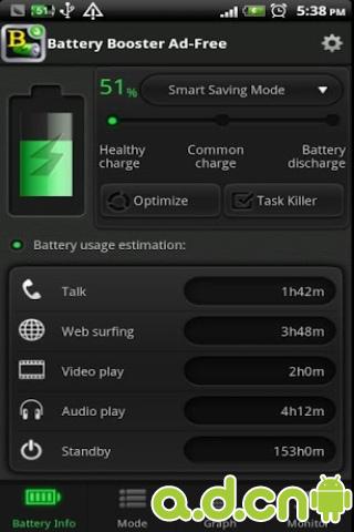 电池优化卫士高级版