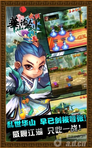 华山论剑OL  玩角色扮演App免費 玩APPs