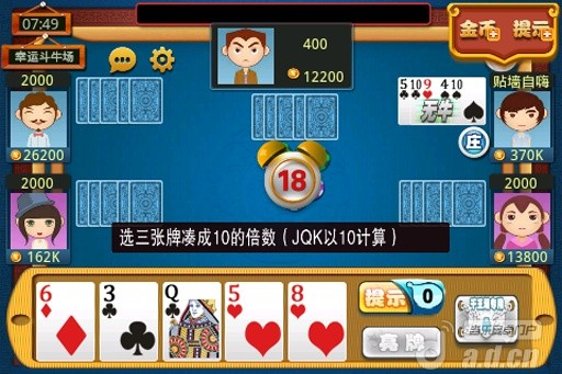 無敵鬥牛 v4.5.5.2-Android棋牌游戏類遊戲下載