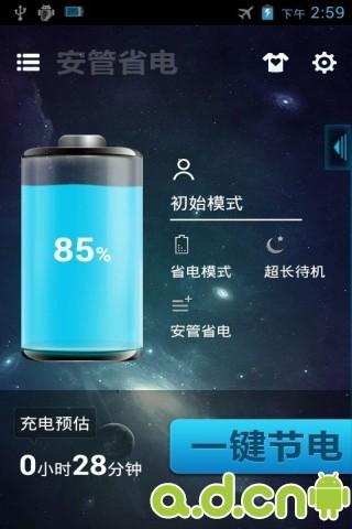 《叫我省電王》高通推出省電APP - Snapdragon BatteryGuru,適用 HTC New One /Butterfly /Butterfly s / Sony Xperia Z/ Xp